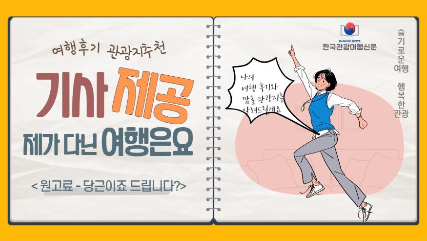한국관광여행신문.png
